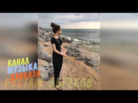 Рустам Абреков❤️ Ясмина ❤️2019 Музыка Кавказа MUSIC OF THE CAUCASUS