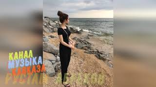 Download Рустам Абреков❤️ Ясмина ❤️2019 Музыка Кавказа MUSIC OF THE CAUCASUS Mp3 and Videos