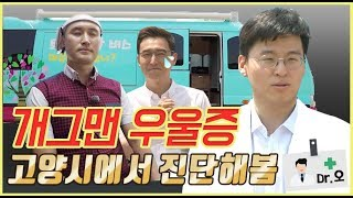 전국최초 무료버스 , 정신과 상담을 한다 ??