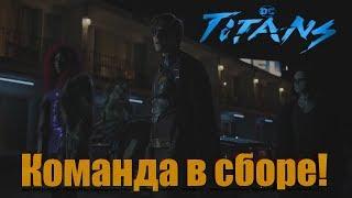 СЕРИАЛ ТИТАНЫ - БРЮС УЭЙН! КРАСНЫЙ КОЛПАК! | РАЗБОР ВТОРОГО ТРЕЙЛЕРА!