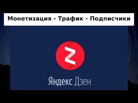 Яндекс Дзен. Эксперимент с трафиком. Заработок и монетизация.