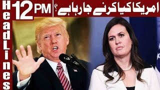 White House To Announce Action Against Pakistan - Headlines 12 PM - 3 January 2018 - Express News