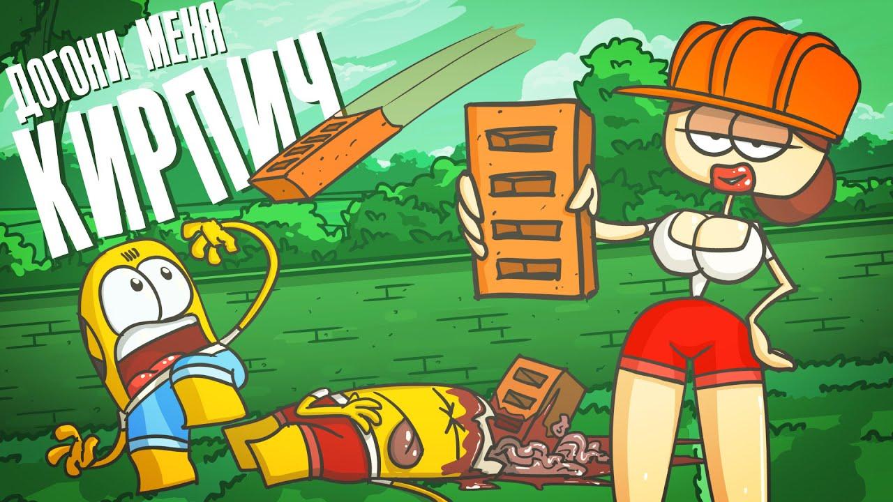 Доктор Гнус : Играем с кирпичом. Крепкая игра на выживание. (Анимация) - скачать с YouTube бесплатно
