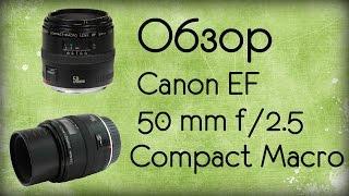 Объектив CANON EF 50 mm f/2.5 Compact Macro(, 2014-12-20T21:18:36.000Z)