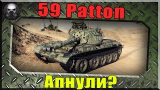 59 Patton - Апнули.... да не то~World of Tanks~