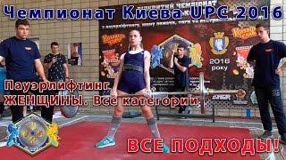Женщины. Чемпионат Киева UPC 2016. Пауэрлифтинг. Все подходы