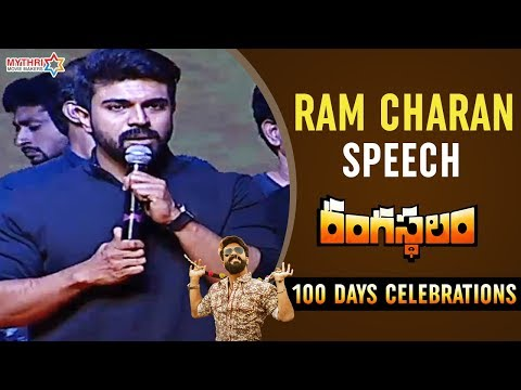 Ram Charan Full Speech | Rangasthalam 100 Days Celebrations | Samantha | Aadhi | Mythri Movie Makers