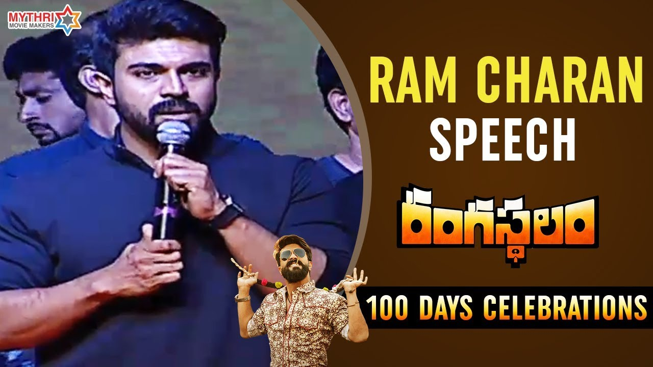Download Ram Charan Full Speech | Rangasthalam 100 Days Celebrations | Samantha | Aadhi | Mythri Movie Makers
