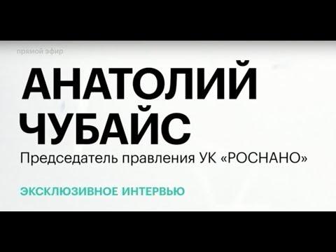 Анатолий Чубайс. Эксклюзивное интервью. Возобновляемая энергетика.