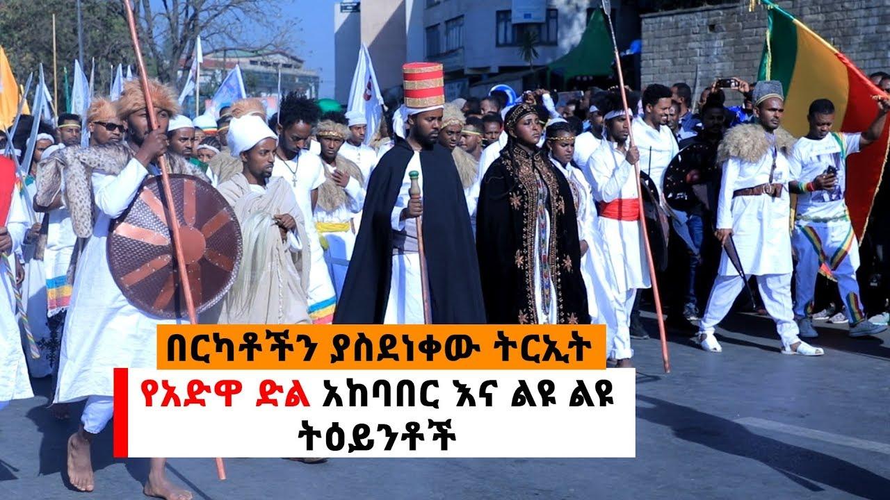 Ethiopia: በርካቶችን ያስደነቀው ትርኢት|  የአድዋ ድል አከባበር እና ልዩ ልዩ ትዕይንቶች