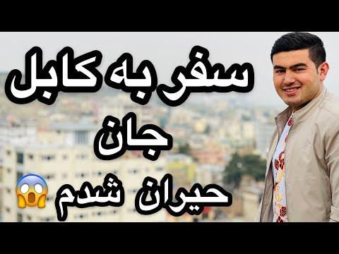 سفر به کابل جان.....travel to Kabul jan