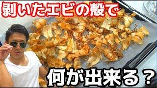 捨てるはずのエビ殻を使って絶品ふりかけを作る! thumbnail