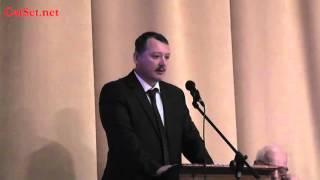 Гиркин: Россия ведет войну в Украине!