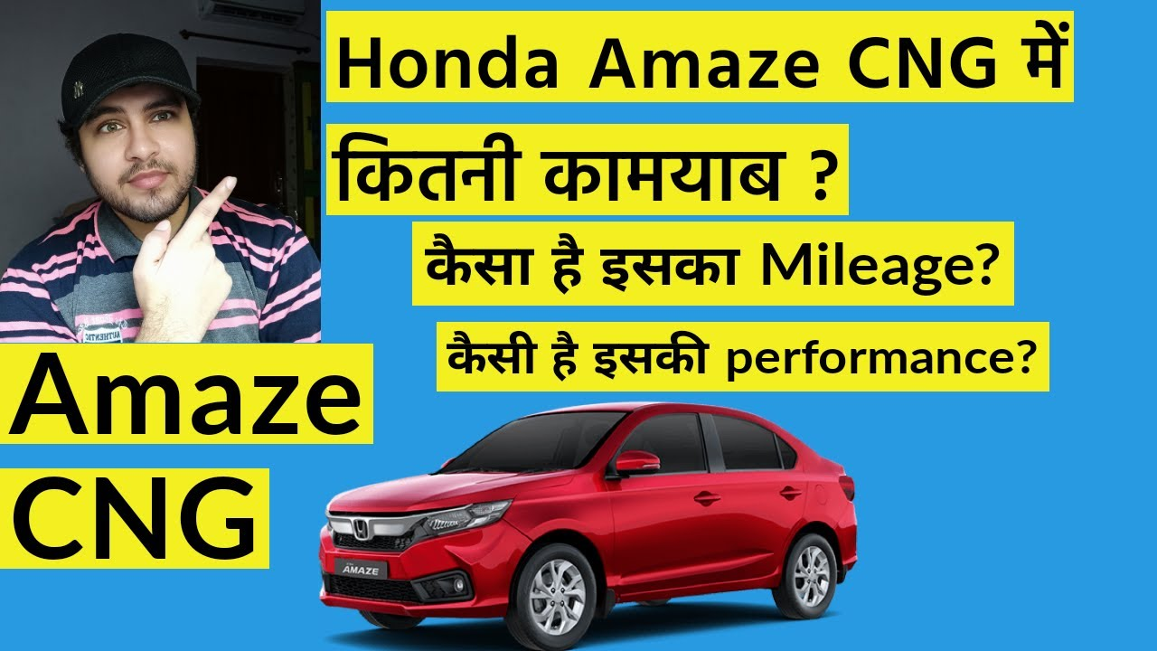 Honda Amaze CNG में कितनी कामयाब?|Automation India | कैसा है इसका Mileage ?कैसी है इसकी performance?