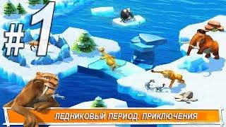Ледниковый период: приключения, прохождение игры, Часть 1