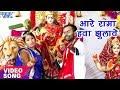 Tufani Lal Yadav का हिट देवी गीत - Aare Rama Hawa Jhulawe - Daya Kari Maiya - Bhojpuri Devi Geet
