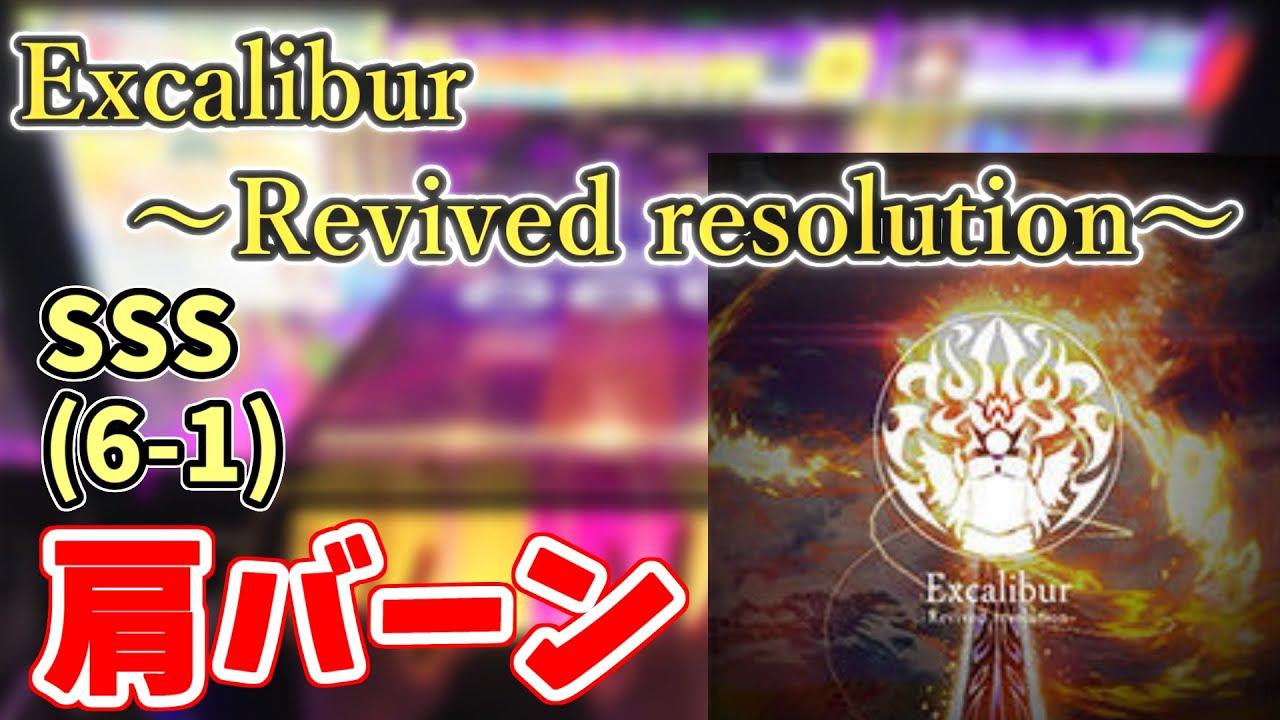 【チュウニズム】Excalibur ~Revived resolution~ SSS(6-1)