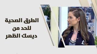 الغضاريف والطرق الصحية للحد من ديسك الظهر - رند الديسي