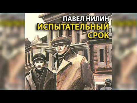 Испытательный срок, Павел Нилин радиоспектакль слушать онлайн