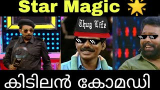 🌟 Star Magic ! Comedy Editted Version in flowers Tv Thug Life Actor's Episodes