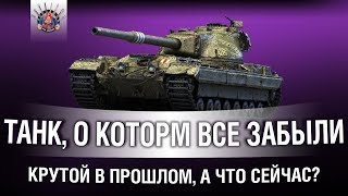 FV215b - ЗАБЫТЫЙ ЛЮБИМЧИК