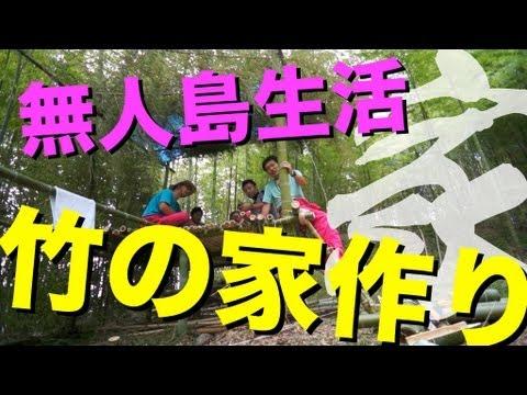 無人島生活、竹の家大作戦 広島県 鍋島 #153
