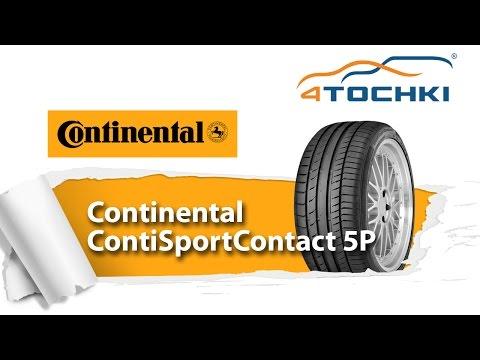 Обзорный ролик о шине Continental ContiSportContact 5P