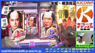 【キコーナチャンネル】 大阪を中心に61店舗以上を展開するパチンコ店、...