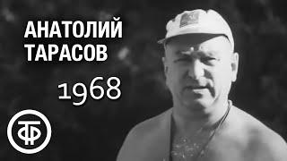 Хоккей, хоккей... Анатолий Тарасов (1968)