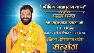 Shri shiv Mahapuran Katha by Radhe Shyam Ji - 9 Dec | Solan | Day 1