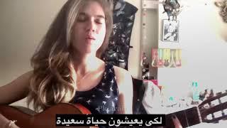 Ece Mumay - Kalbimin Tek Sahibine - مترجمة