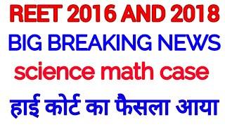 reet 2016 and 2018 big breaking news , science math case latest news, हाई कोर्ट का फैसला आया।