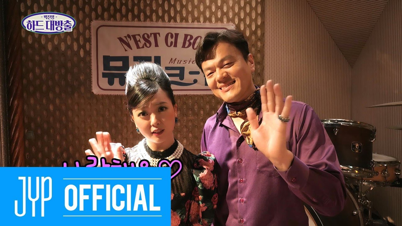[#박진영하드대방출] 촌스러운 사랑노래 (By 요요미) 4화
