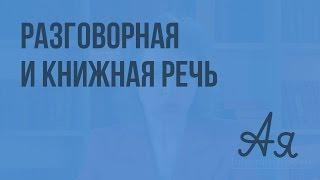 Разговорная и книжная речь. Видеоурок  по русскому языку 3  класс