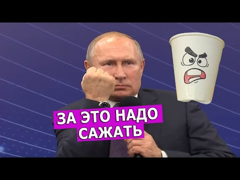 "Путин одобрил арест за ""пластиковый стаканчик"". Leon Kremer #84"