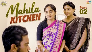 Mahila Kitchen - മഹിളാ കിച്ചൺ Part 2 || Kaemi || Tamada Media