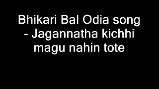Bhikari Bal Odia song- Jagannatha kichhi magu nahin tote