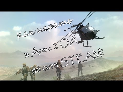Как играть Arma 2 Operation Arrowhead  по сети?