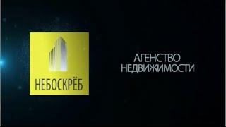 видео Недвижимость Томской области