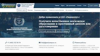 Дистанционное обучение в СДО Педкампус (pedcampus.ru) | ВидеоОбзор кабинета Педкампус
