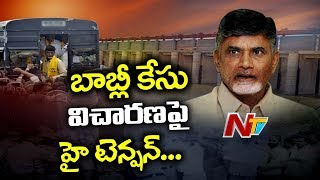 Babli Protest Case | Chandrababu Lawyers to File a Recall Petition on Arrest Warrant Today | NTV