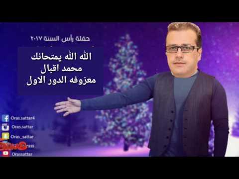 اغنيه لله لله ياجمالك  معزوفه محمد اقبال امتحانات السادس معزوفه الامتحانات تحشيش عراقي