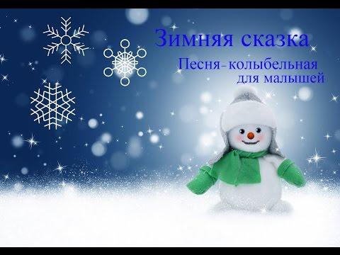 Видео песня Зимняя сказка 2015