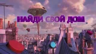 Дом (2015) Трейлер на русском HD 720p