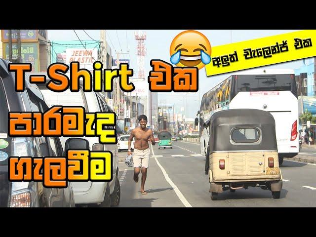 T-Shirt එක පාරමැද ගැලවීම (අලුත් චැලෙන්ජ් එක) - Removing his top in Public