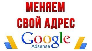 как изменить адрес в Google Adsense