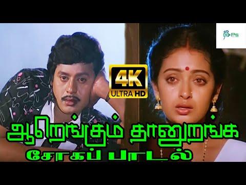 Aarengum Thaan uranga    ஆறெங்கும் தானுறங்க    Mano & S. Janaki   Love Sad H D Tamil Video Song