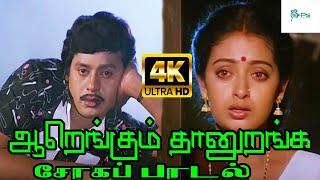 Aarengum Thaan uranga || ஆறெங்கும் தானுறங்க || Mano & S. Janaki ||Love Sad H D Tamil Video Song