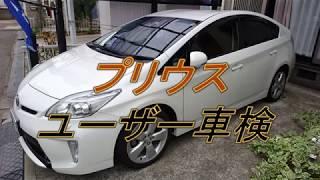 プリウスユーザー車検 thumbnail