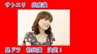 女優・佐藤江梨子が第1子出産後の復帰作として、東海テレビ・フジテレビ...